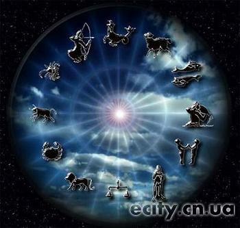 Нажмите на изображение для увеличения Название: 1298760832_ecity.cn.ua_znaki_zodiaka.jpg Просмотров: 224 Размер:26.2 Кб ID:78